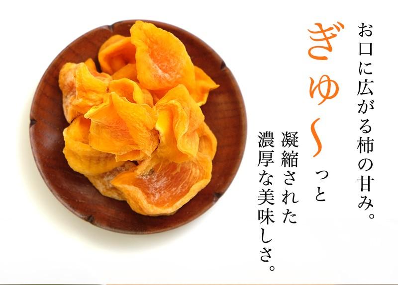 柿の旨み ぎゅ〜と濃縮