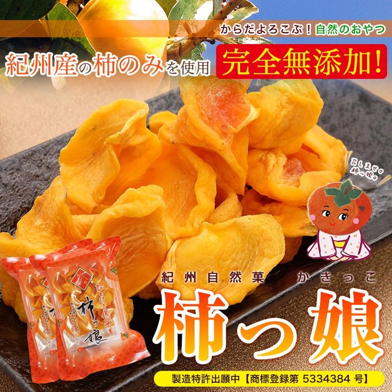 無添加 紀州産 柿 自然のおやつ 干柿
