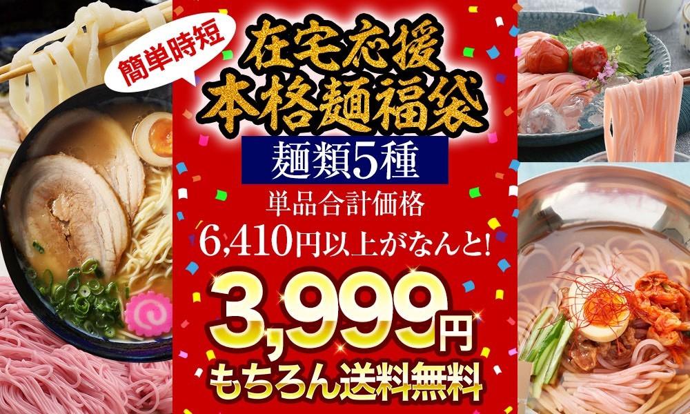 在宅応援!本格麺福袋 麺類5種 送料無料
