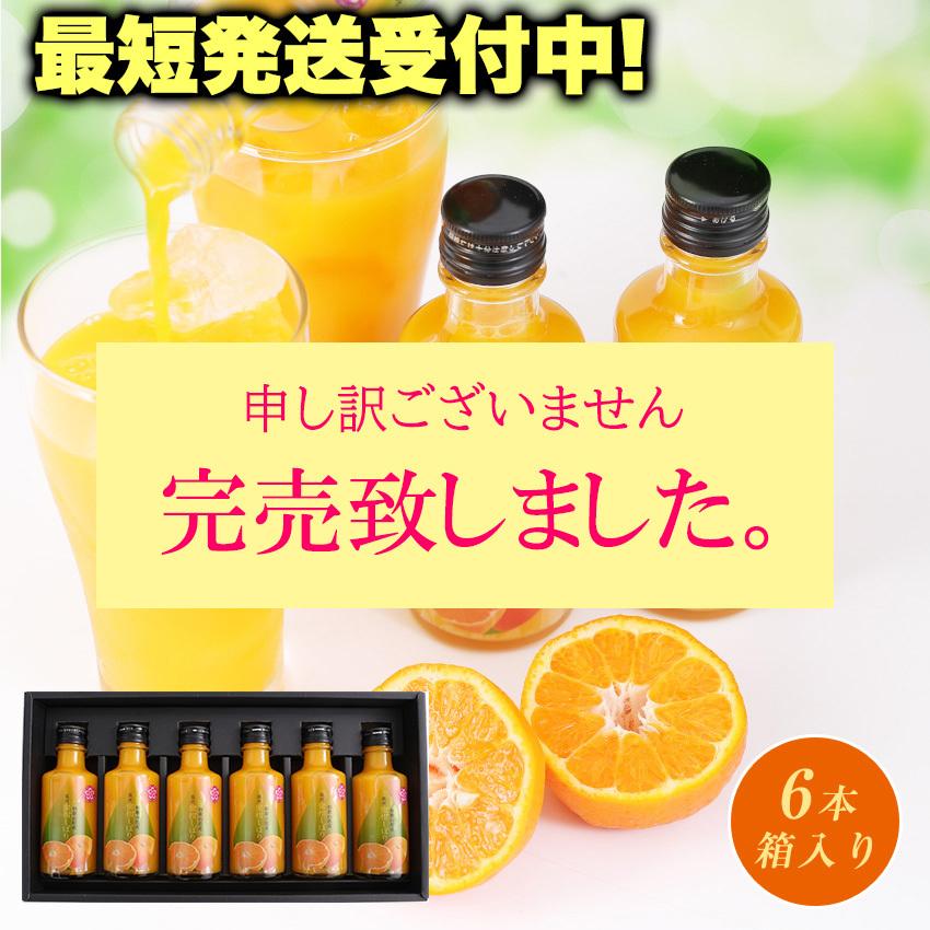 みかん100%果汁ジュース6本