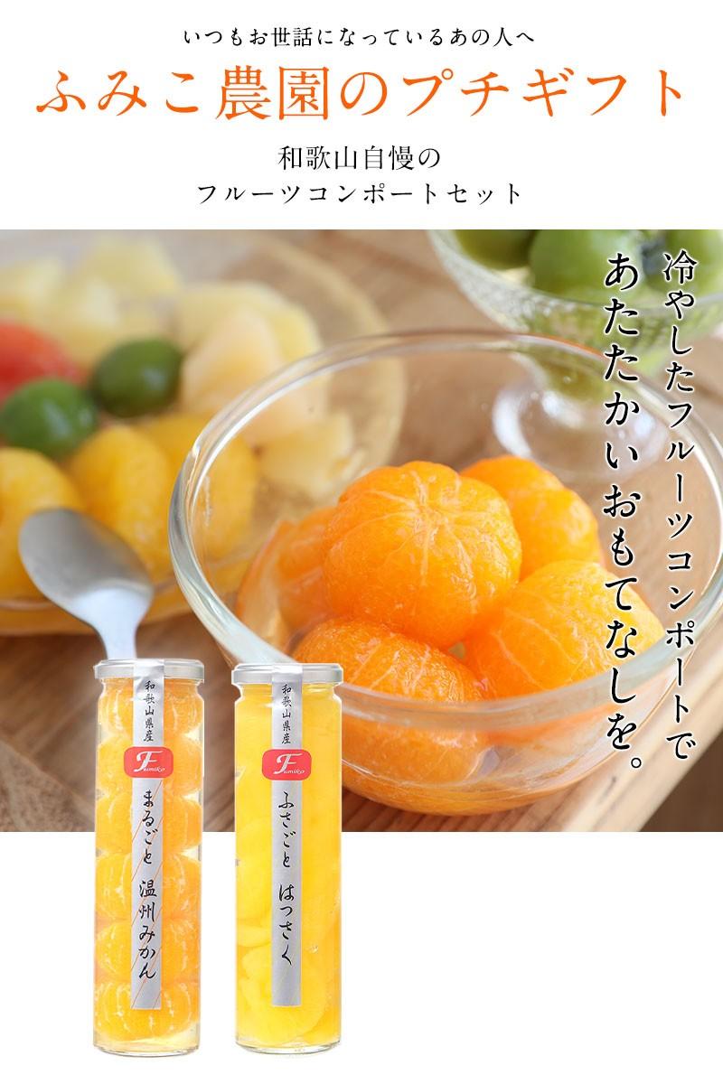 和歌山自慢のフルーツコンポートセット