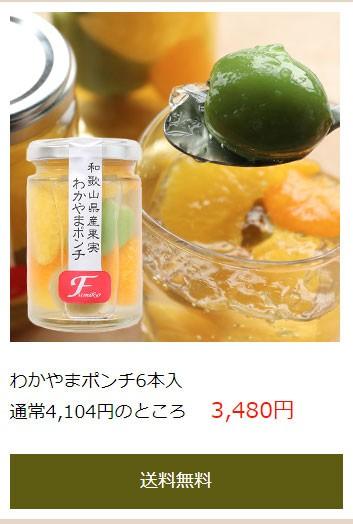 和歌山県協力商品!わかやま