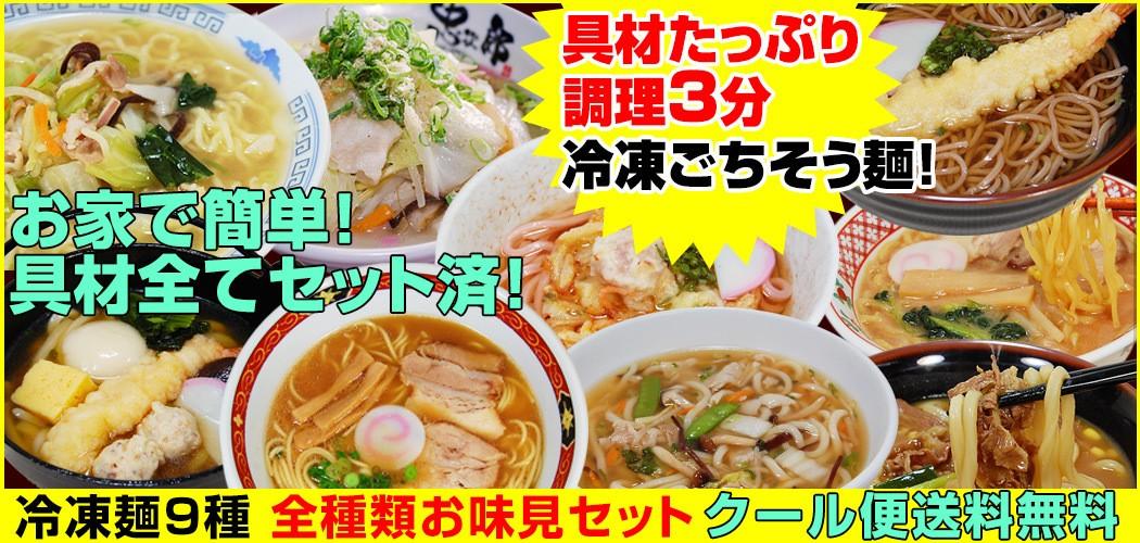 冷凍調理麺 初回限定セット