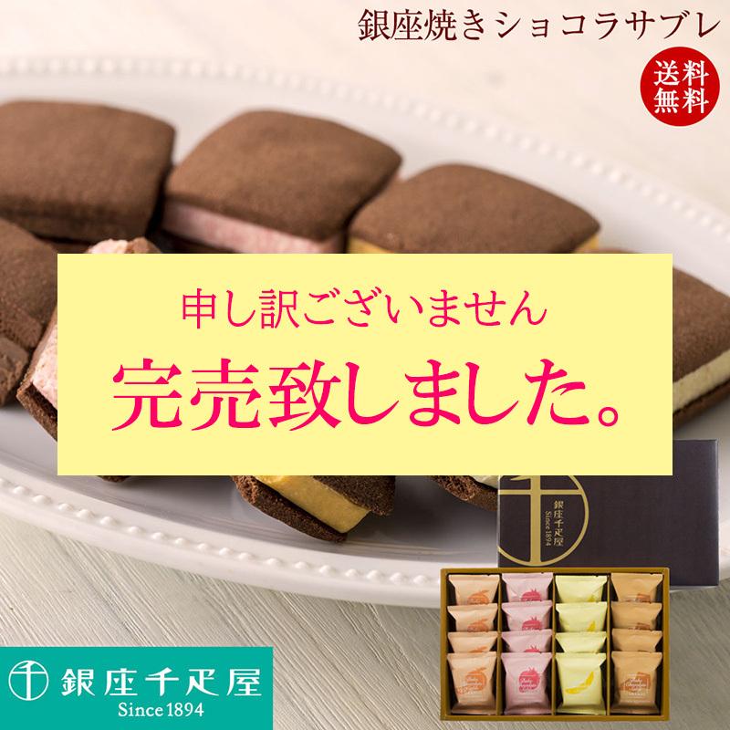 銀座千疋屋 銀座焼きショコラサブレ16個