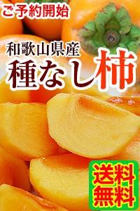 和歌山のたねなし柿 送料無料!