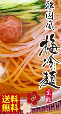 飲み干す美味しさのスープに梅肉を練り込んだ韓国風梅冷麺!
