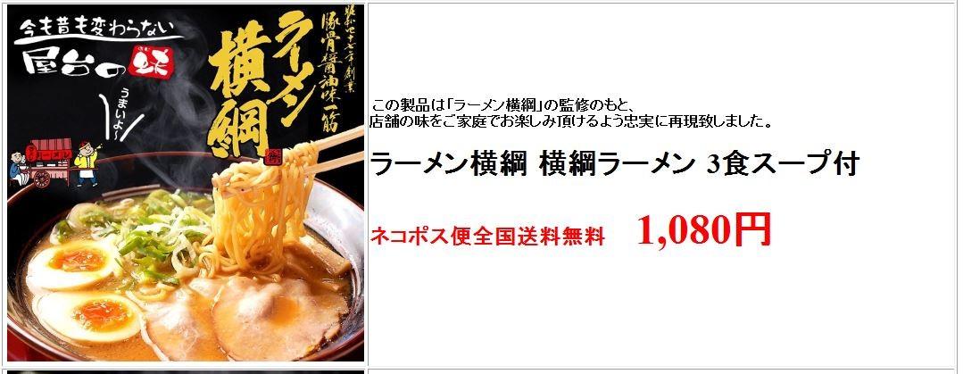 ラーメン横綱 横綱ラーメン こってり濃厚スープの豚骨醤油拉麺