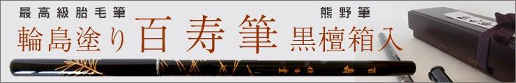 最高級胎毛筆(赤ちゃん筆)百寿筆