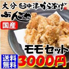 もも3000円セット