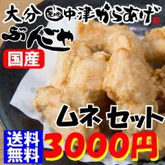 むね3000円セット