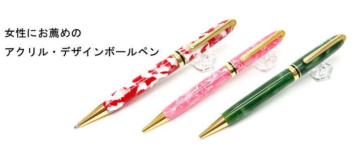 セルロイドのようなボールペン