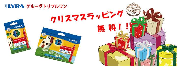 LYRA 色鉛筆 名入れ無料 トリプルワン クリスマスプレゼント ラッピング無料