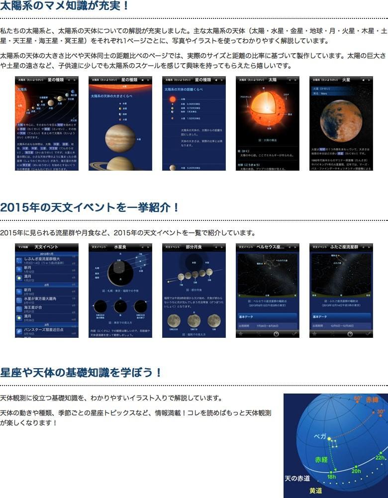 太陽系と、太陽系の天体についての解説が充実。各年に見られる流星群や月食など、天文イベントを一覧で紹介。