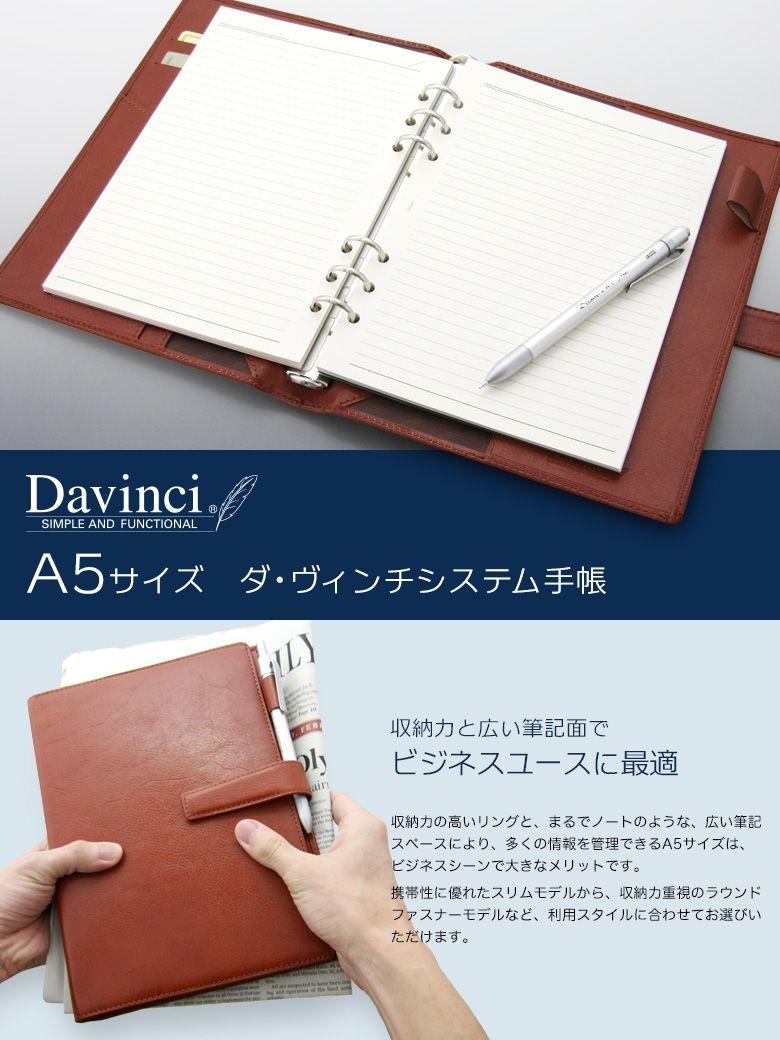 ダ・ヴィンチシステム手帳A5サイズ・収納力と広い筆記面でビジネスユースに最適