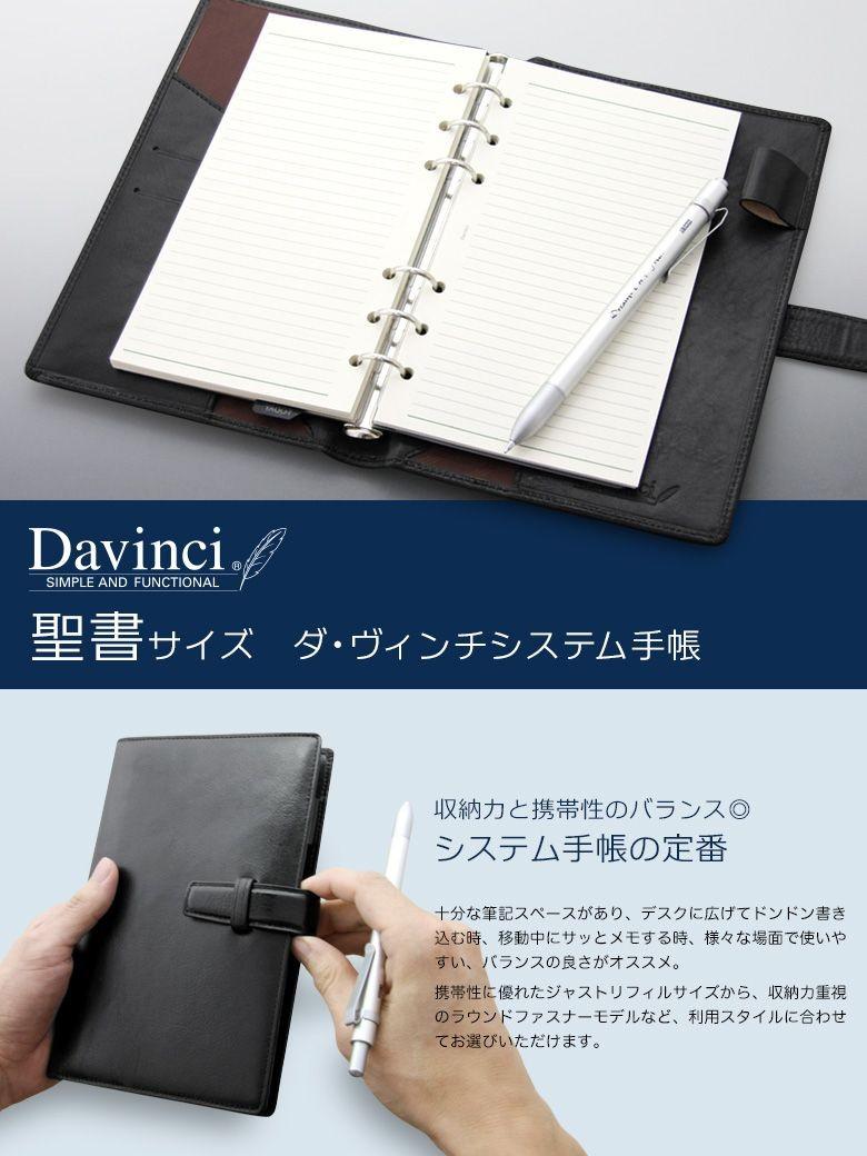 ダ・ヴィンチシステム手帳聖書サイズ・収納力と携帯性のバランスがよい、システム手帳の定番