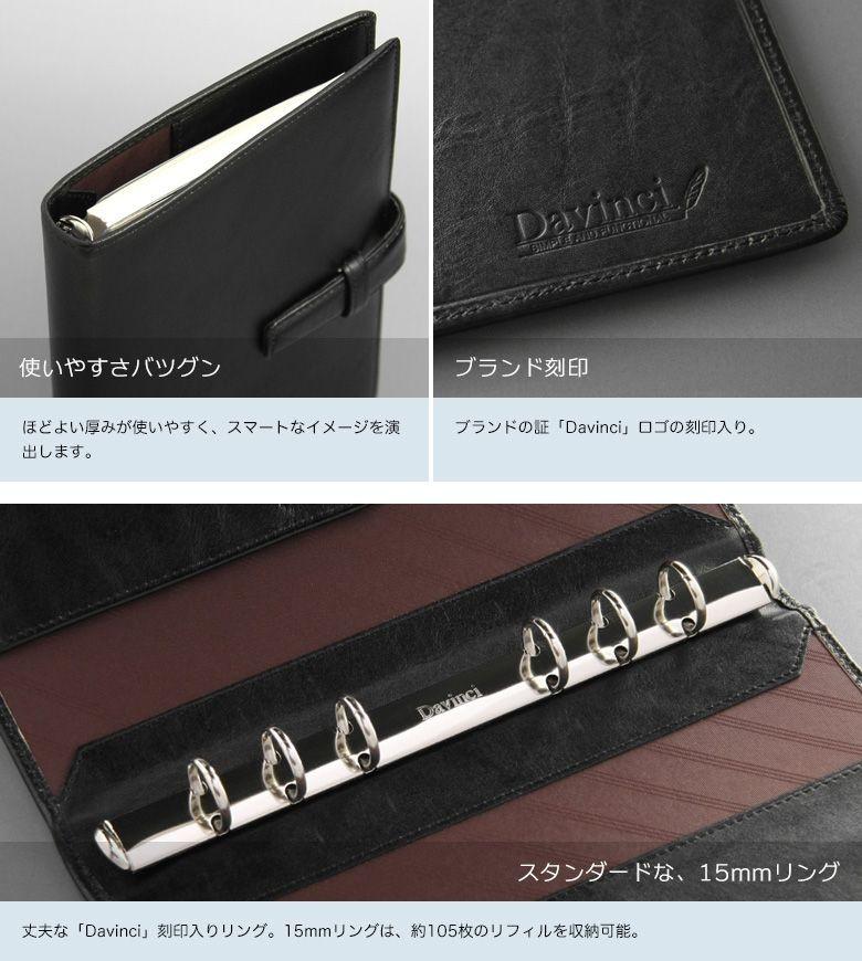 ベルトは、ダブルホックで手帳の厚さに合わせて調節可能。ホック式は、差し込み式より素早く開閉可能。丈夫な「Davinci」刻印入りリング。15mmリングは、約100枚のリフィルを収納可能。