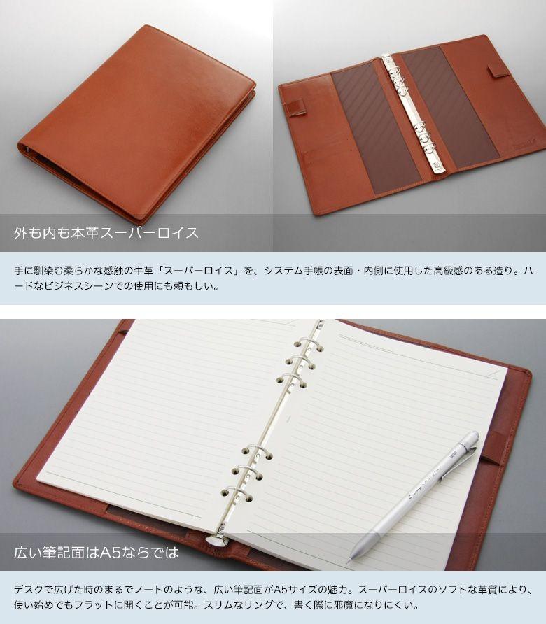 手に馴染む柔らかな感触の牛革「スーパーロイス」を、システム手帳の表面・内側に使用。まるでノートのような、広い筆記面がA5サイズの魅力。スーパーロイスのソフトな革質により、フラットに開くことが可能。