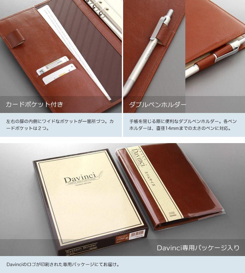 内側にワイドなポケットが一箇所づつ。カードポケットも。Davinciのロゴが印刷された専用パッケージにてお届け。