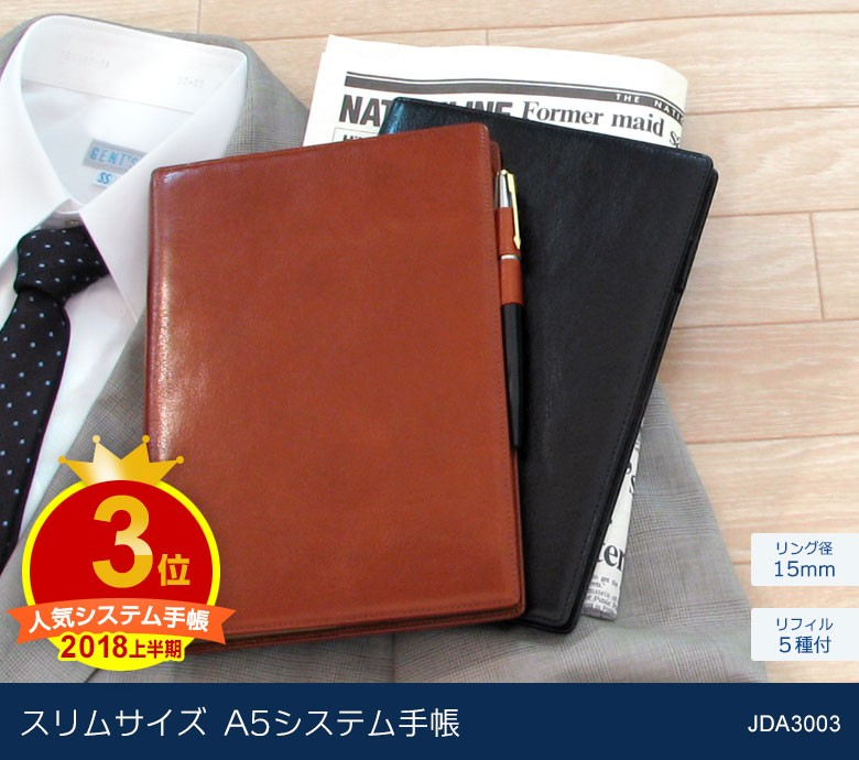スリムサイズA5システム手帳JDA3003