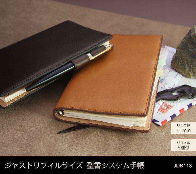 ジャストリフィルサイズ聖書システム手帳JDB113