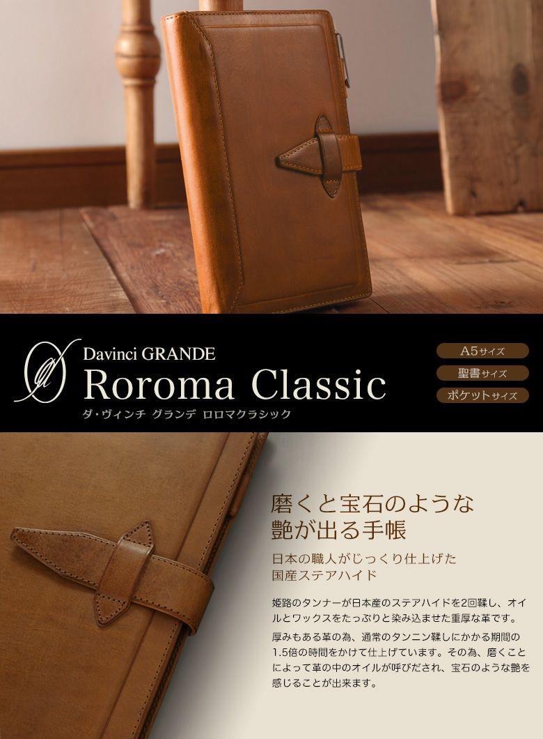 ダ・ヴィンチグランデシステム手帳ロロマクラシック・通常の2倍の手間をかけオイルをたっぷり含ませたヌメ革は磨くと宝石のような艶に。