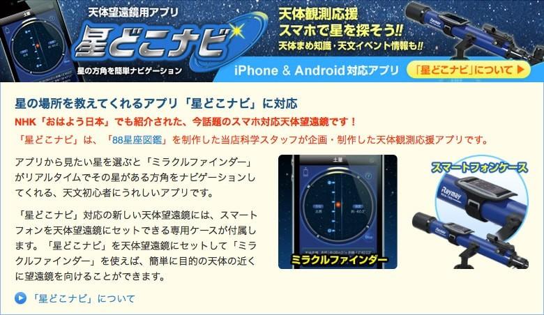 星の場所を教えてくれるアプリ「星どこナビ」。スマートフォンを天体望遠鏡にセットできる専用ケース付!