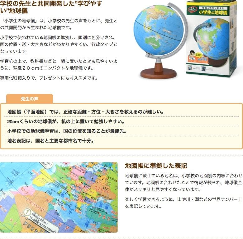 小学校の先生と共同開発、行政タイプ地球義OYV11。小学校で使われている地図帳に準拠、国別に色分けされ、国の位置・形・大きさなどがわかりやすい行政タイプ。学習机の上で、教科書などと一緒に置いたときも見やすい、球径20cmのコンパクト