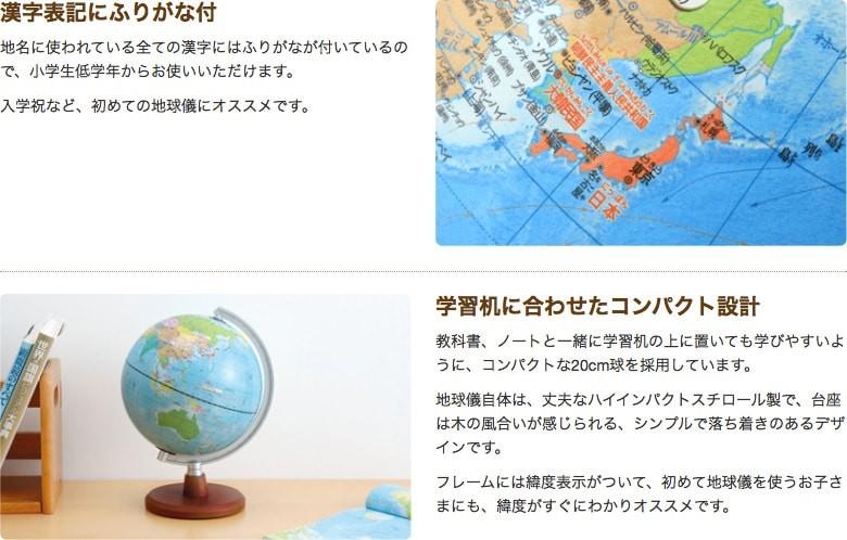 地名に使われている全ての漢字にはふりがなが付いているので、小学生低学年からお使いいただけます。入学祝など、初めての地球儀にオススメです。