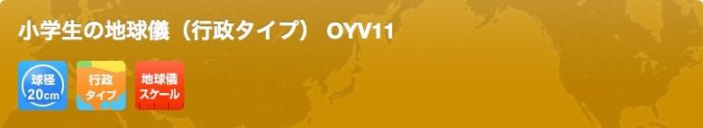 小学生の地球儀・行政タイプOYV11