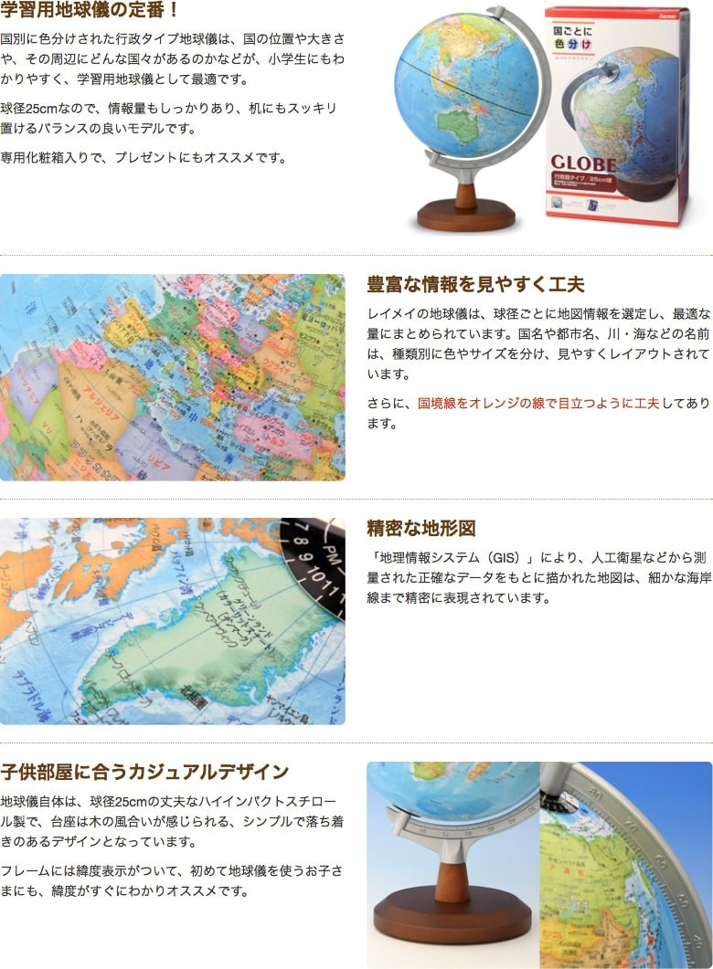 行政タイプ地球義OYV17。国別に色分けされた行政タイプ地球儀は、国の位置や大きさや、その周辺にどんな国々があるのかなどが、小学生にもわかりやすく、学習用地球儀として最適です。