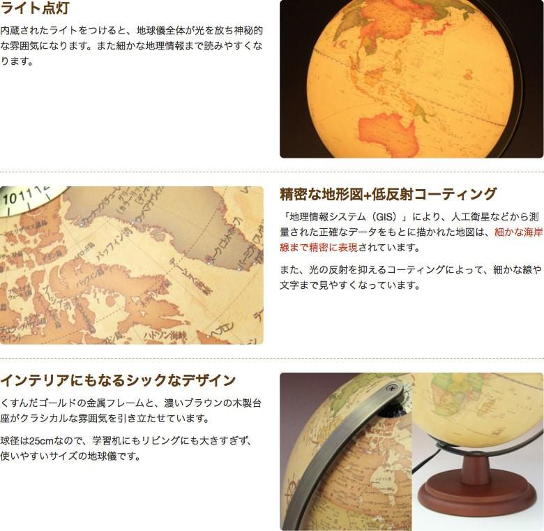 古地図風のデザインでも、当店の他の学習用地球儀と同様の、国名・首都・主要都市や河川や山などの名称が詳しく表示され、しっかり使える本格的な地球儀となっています。国ごとに色分けされた行政タイプだから国の形が一目でわかります。