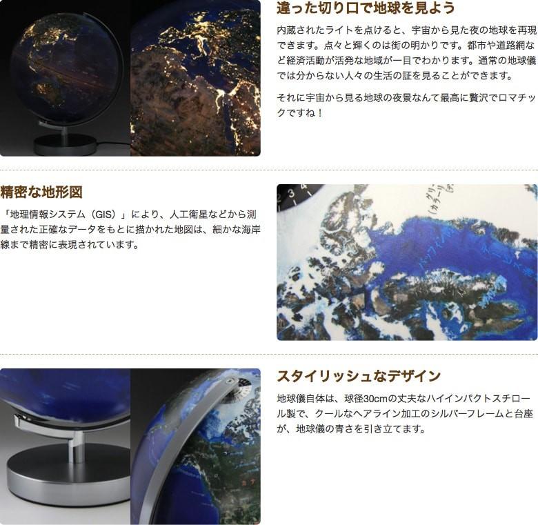 アメリカ航空宇宙局(NASA)が、2013年に撮影した衛星画像を使用し、最新の地球の姿を地球儀として再現。JAXAなど各国の主な宇宙観測施設や、ロケットの発射場も表記。ライトを点けると、宇宙から見た夜の地球を再現。