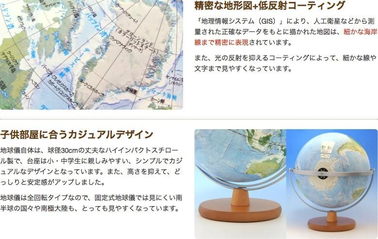 国境線・国名・都市名・河川・山岳などなど、記載されている内容は他の地球儀と同じです。一般的な学習用地球儀としてもオススメ。
