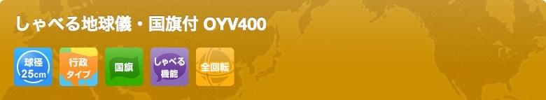 しゃべる国旗イラスト付、行政タイプ地球義OYV400
