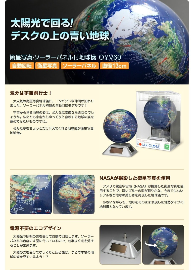 衛星写真・自動回転地球義OYV60。アメリカ航空宇宙局(NASA)が撮影した衛星写真を使用し、深いブルーの海が鮮やかな、リアルさで美しい地球儀。
