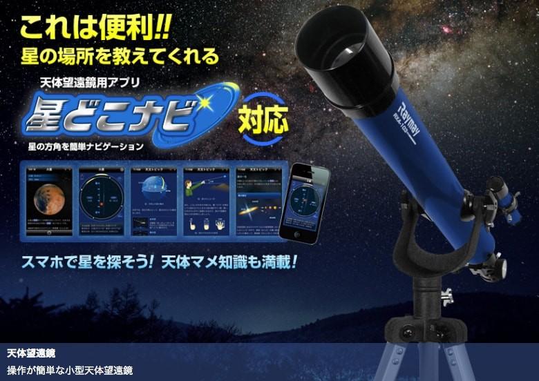 小学生低学年でもOK!初心者用天体望遠鏡。操作が簡単な、コンパクトサイズの経緯台式で、組み立ても簡単。焦点距離600mmから得られる最高倍率は150倍と、実力も十分。