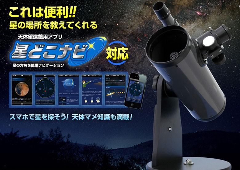 卓上タイプの反射式天体望遠鏡。小さくても有効径76mmなので、明るくて初心者でも見やすい設計。
