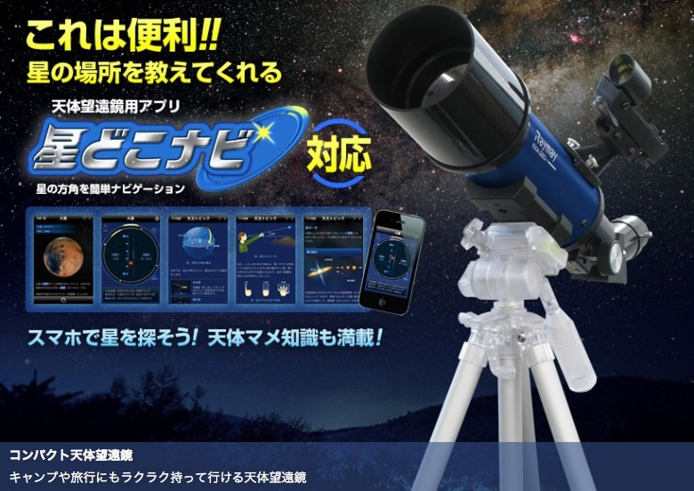 取り扱いが簡単な屈折式望遠鏡。小さくても有効径70mmなので、明るくて初心者でも見やすい設計。専用キャリーバッグ付き。