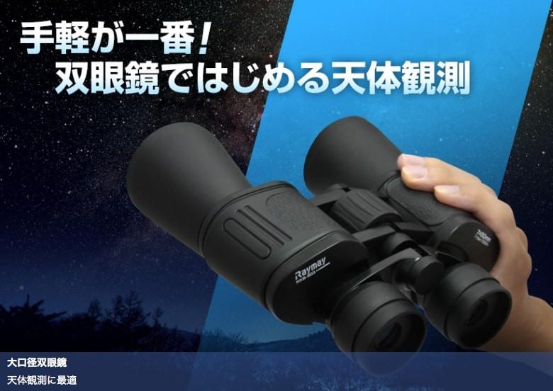 使い方が簡単でサッと取り出し観測できる双眼鏡は、天体観測デビューにオスス。対物レンズ50mmに倍率7倍と、天体観測用としてもっともスタンダードな性能。