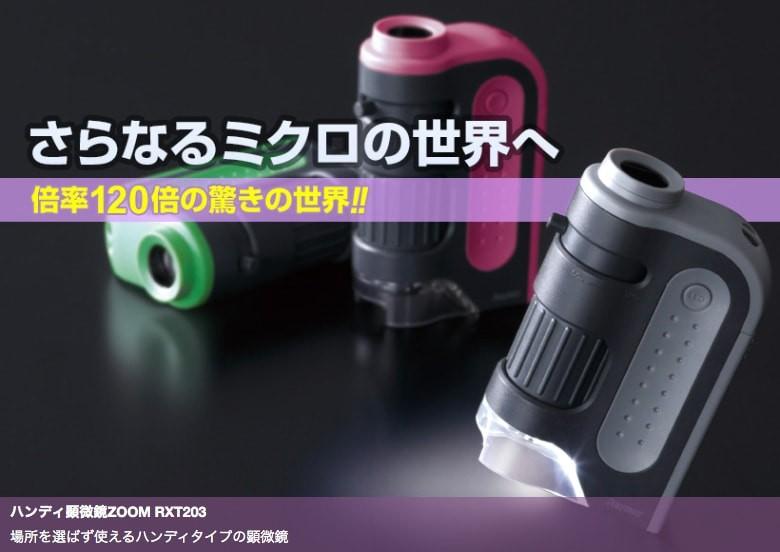 人気のハンディ顕微鏡にズーム機能がついたRXT203。LEDライトも付いているので、観察する場所を選びません。