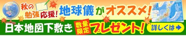 日本地図下敷きプレゼント