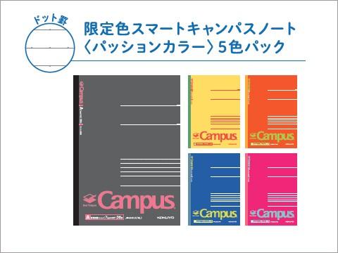 限定色スマートキャンパス5冊パックノート パッションカラー
