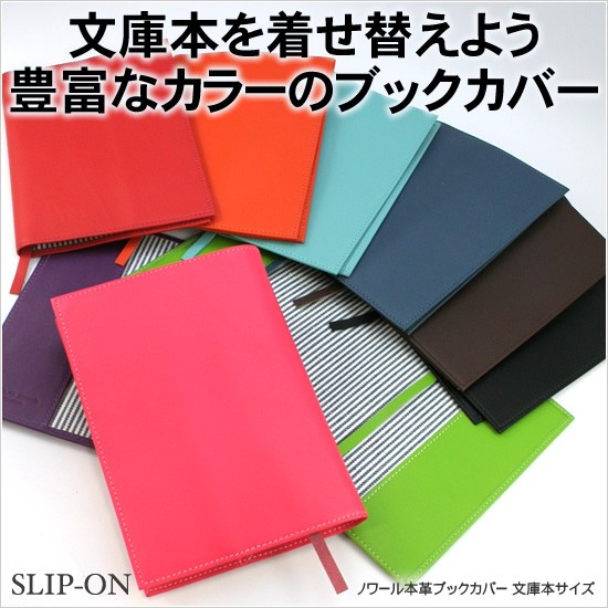 文庫本を着せ替えよう豊富なカラーのブックカバーノワール本革ブックカバー 文庫本サイズ