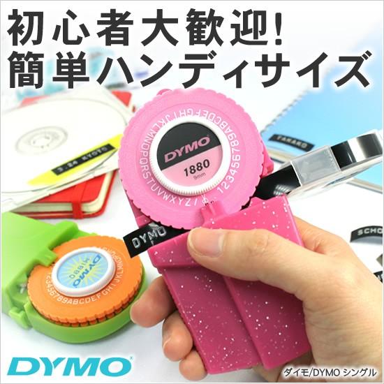 初心者大歓迎!簡単ハンディサイズ ダイモ/DYMO シングル