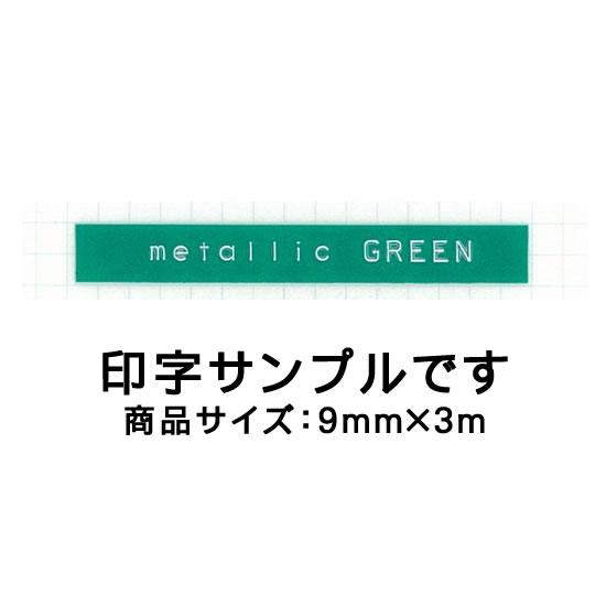 ダイモ/DYMO テープ【メタリック】9mm×3m