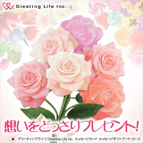 想いをどっさりプレゼント! グリーティングライフ/Greeting Life Inc. メッセージカード メッセージギフトブーケ ローズ