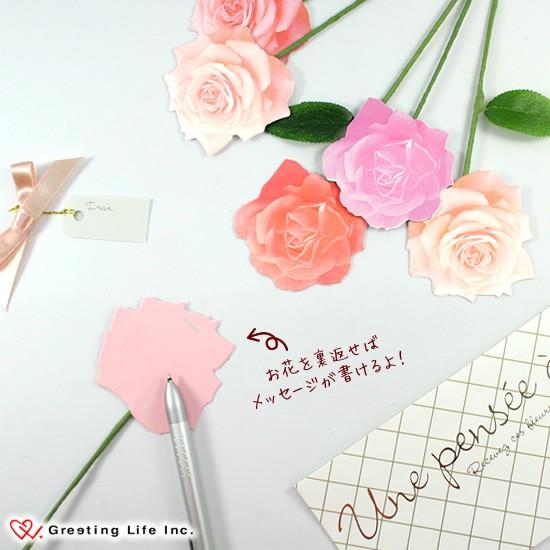 お花を裏返せばメッセージが書けるよ! グリーティングライフ/Greeting Life Inc. メッセージカード メッセージギフトブーケ ローズ