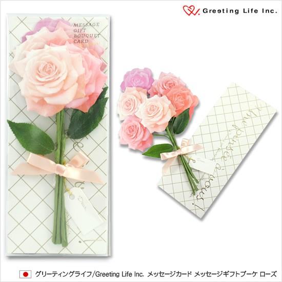グリーティングライフ/Greeting Life Inc. メッセージカード メッセージギフトブーケ ローズ