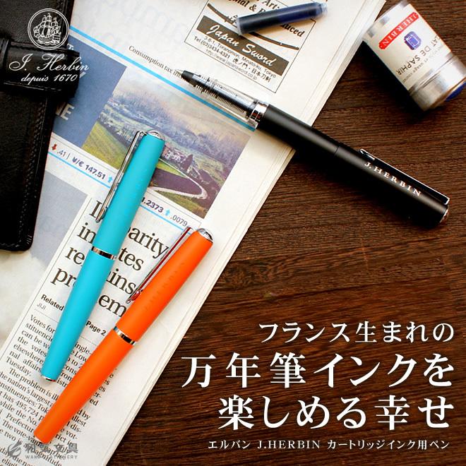 フランス生まれの万年筆インクを楽しめる幸せ エルバン J.HERBIN カートリッジインク用ペン ブラス