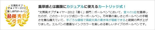 文房具オブザイヤー2012ボールペン部門最優秀賞受賞